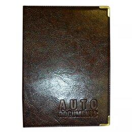 Обложки для документов - Обложка Auto Documents Автодокументы, 0