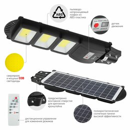 Уличное освещение - Уличный светильник на солнечной батарее, 0