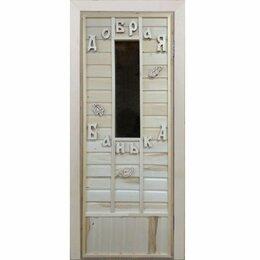 Двери - Дверь банная с остеклением «Добрая банька», 0