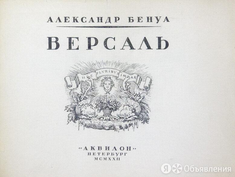 Версаль. А. Бенуа по цене 104500₽ - Антикварные книги, фото 0