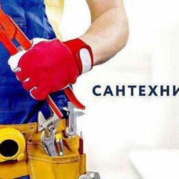 Сантехники - Сантехник с ежедневной оплатой от 3000 рублей, 0