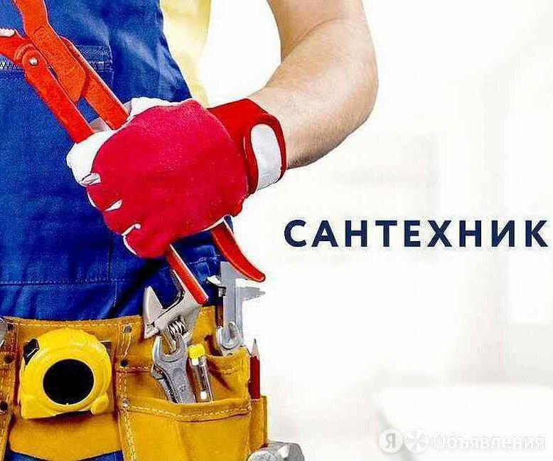 Сантехник с ежедневной оплатой от 3000 рублей - Сантехники, фото 0
