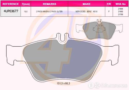 Колодки тормозные дисковые перед 4U 4UP03677 по цене 892₽ - Тормозная система , фото 0