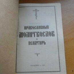 Прочее - Православный молитвослов и псалтырь, 0