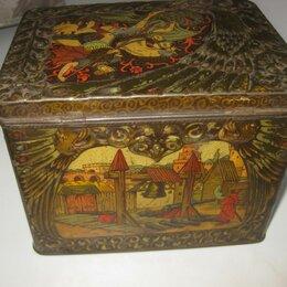 Другое - Коробка жестяная. Филиппов. Антиквариат. , 0