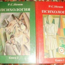 Наука и образование - Немов психология книга, 0