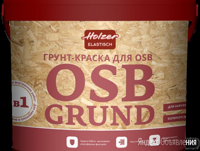 фасадные краски Россия Фасадные краски Holzer (Хольцер) OSB GRUND по цене 6170₽ - Краски, фото 0