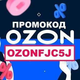 Подарочные сертификаты, карты, купоны - Озон промокод озон скидка на озон ozon промокод oz, 0