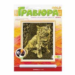 """Гравюры, литографии, карты - Гравюра с эффектом золота """"Котёнок"""", 18х24 см,…, 0"""