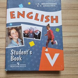 Учебные пособия - Афанасьева верещагина 5 класс учебник, 0