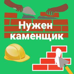 Каменщики - Каменщик строитель бригада, 0