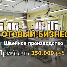 Производство - Готовый бизнес.Швейное производство.Прибыль 350т.р, 0