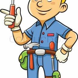 Мастера - Ученик мастера по ремонту бытовой техники , 0