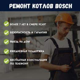 Специалисты - Ремонт котлов  Бош, 0