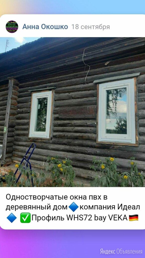 Пластиковые окна в деревенском доме по цене 20000₽ - Окна, фото 0