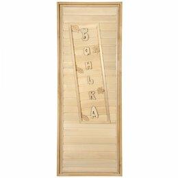 Двери - дверь глухая  банька  1,9*0,7 м, липа класс а, коробка из сосны, с ручками и ..., 0