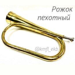 Прочие духовые инструменты - Рожок духовой музыкальный инструмент, 0