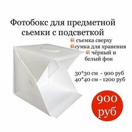 Прочее оборудование - Портативный фотобокс с подсветкой ⠀, 0