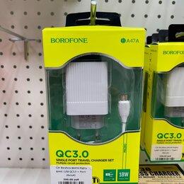 Зарядные устройства и адаптеры - Быстрая зарядка borofone BA47 + кабель micro usb, 0