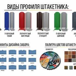 Заборы, ворота и элементы - Евроштакетник металлический, 0