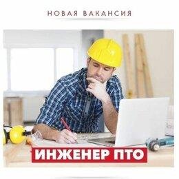 Специалисты - Требуется инженер ПТО, 0