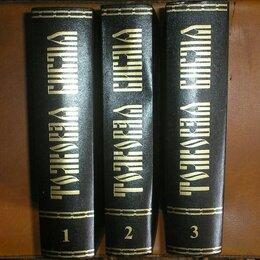 Прочее - Толковая Библия в 3х томах. Коллекционное издание, 0