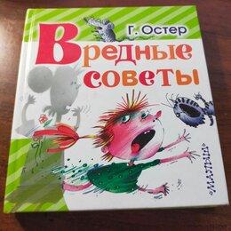"""Детская литература - Григорий остер """"Вредные советы"""", 0"""