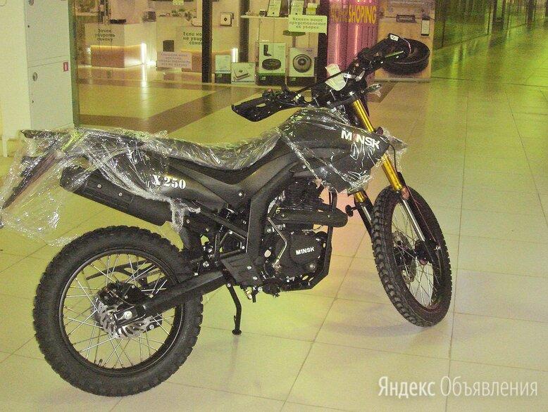 Мотоцикл Минск x250 M1NSK (Беларусь) по цене 125100₽ - Мото- и электротранспорт, фото 0