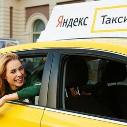 Водители - Водитель-курьер «Яндекс.Про», Россия, 0