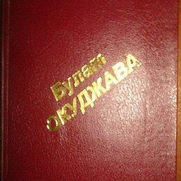 Прочее - Мини- книга. Булат Окуджава. Песни и стихи., 0