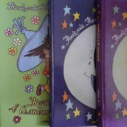 Детская литература - Н.Носов Приключения Незнайки.Незнайка в солнечном городе.Незнайка на луне., 0