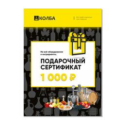 Настольные игры - Сертификат для магазина Колба на 1000 рублей, 0