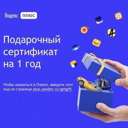 Подарочные сертификаты, карты, купоны - Яндекс Плюс подарочный сертификат на 1 год, 0