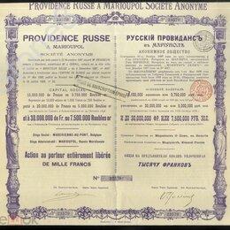 Документы - Акция 1000 франков 1898 г Русский провиданс в в…, 0