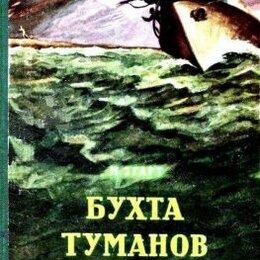 Расходные материалы - Бухта Туманов, 0