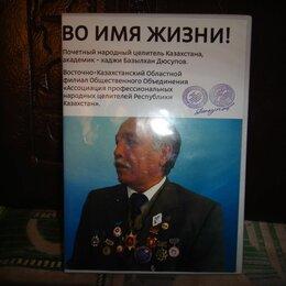 Сертификаты, курсы, мастер-классы - Базылхан дюсупов во имя жизни основной сеанс, 0