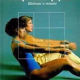 Спорт, йога, фитнес, танцы - Обретение формы: Шейпинг и тонинг, 0