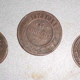 Монеты - Монеты дореволюционные, 0