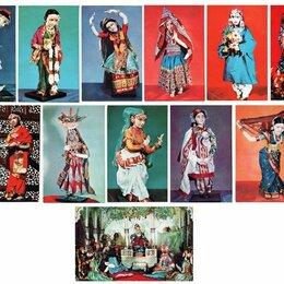 Открытки - Открытки Индийские куклы, СССР, 1968 год, 0