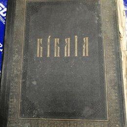 Искусство и культура - Библия сиречь Книги священного писания, 0