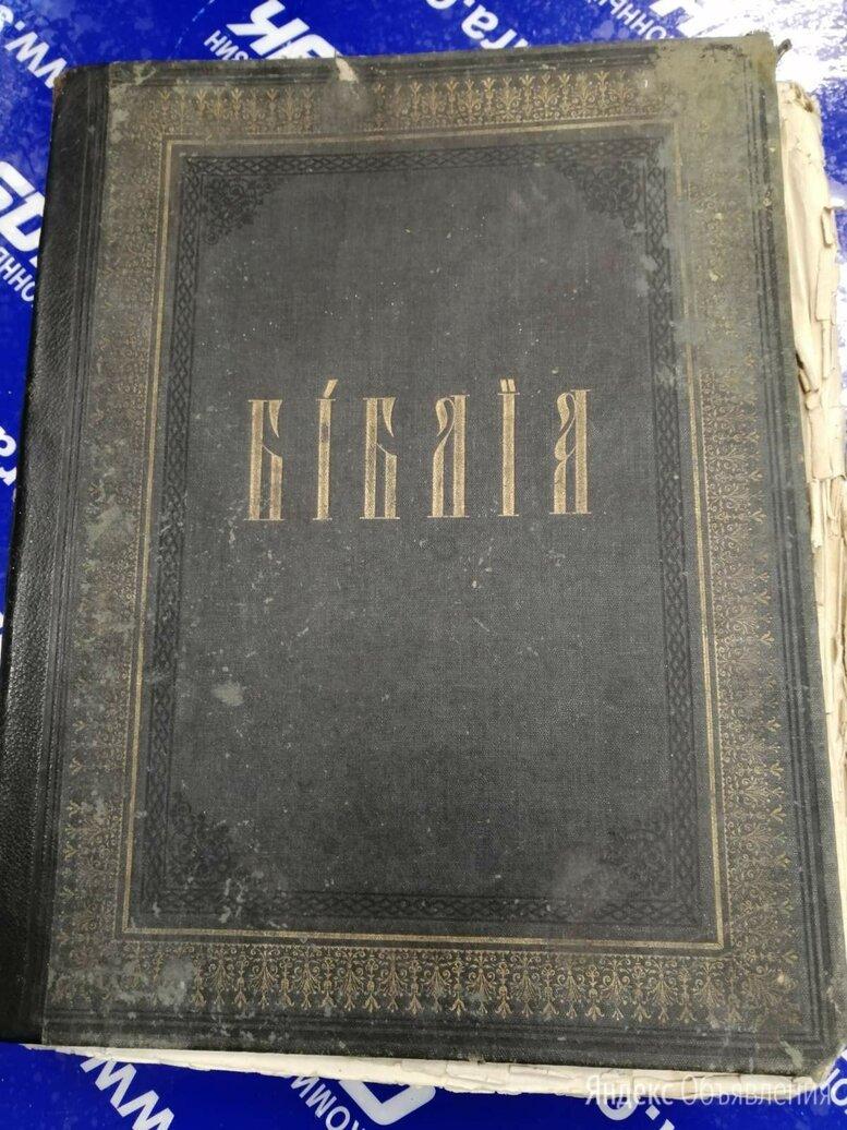 Библия сиречь Книги священного писания по цене 100000₽ - Искусство и культура, фото 0