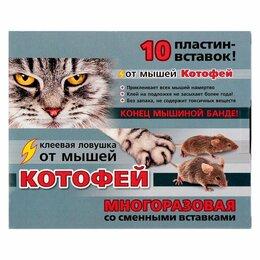 Прочие аксессуары - Клеевая ловушка от мышей Котофей многоразовая, пластины-вставки 10 шт, 0