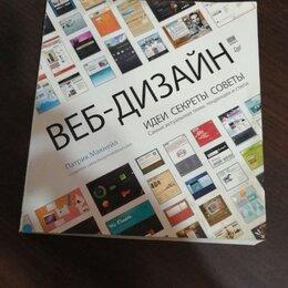 Компьютеры и интернет - Книга. Веб дизайн. П. Макнейл, 0