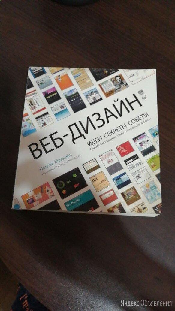 Книга. Веб дизайн. П. Макнейл по цене 400₽ - Компьютеры и интернет, фото 0