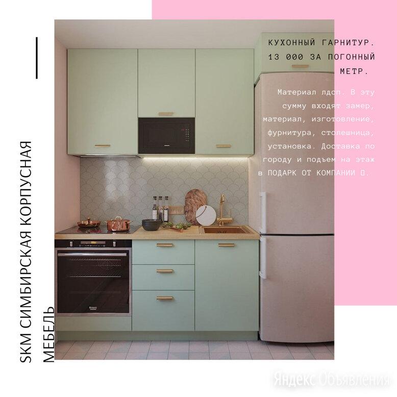 Маленькая кухня по цене 13000₽ - Мебель для кухни, фото 0
