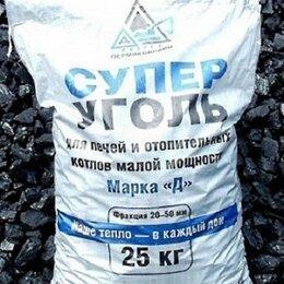 Топливные материалы - Каменный уголь для котлов в мешках по 25 кг. в Екатеринбурге, 0