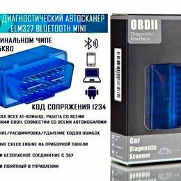 Диагностические сканеры и тестеры - Диагностический автосканер 2.0v OBD2 ELM327 Bluetooth MINI, 0