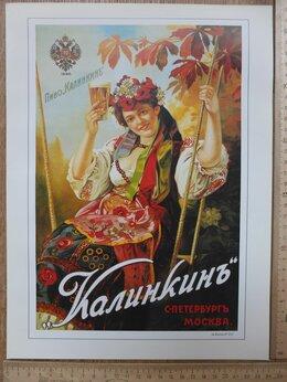 Рекламные конструкции и материалы - русский рекламный плакат Пиво Калинкин, репринт, 0