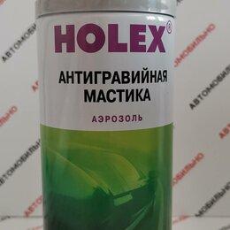 Спецтехника и навесное оборудование - Антигравий HOLEX HAS-4038 серый 520мл аэрозоль, 0