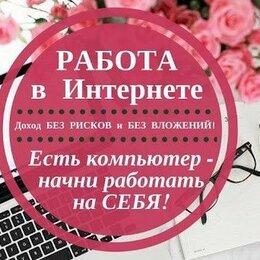 Специалисты - Помощник консультанта (работа на дому), 0